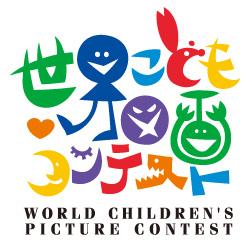 世界こども図画コンテスト